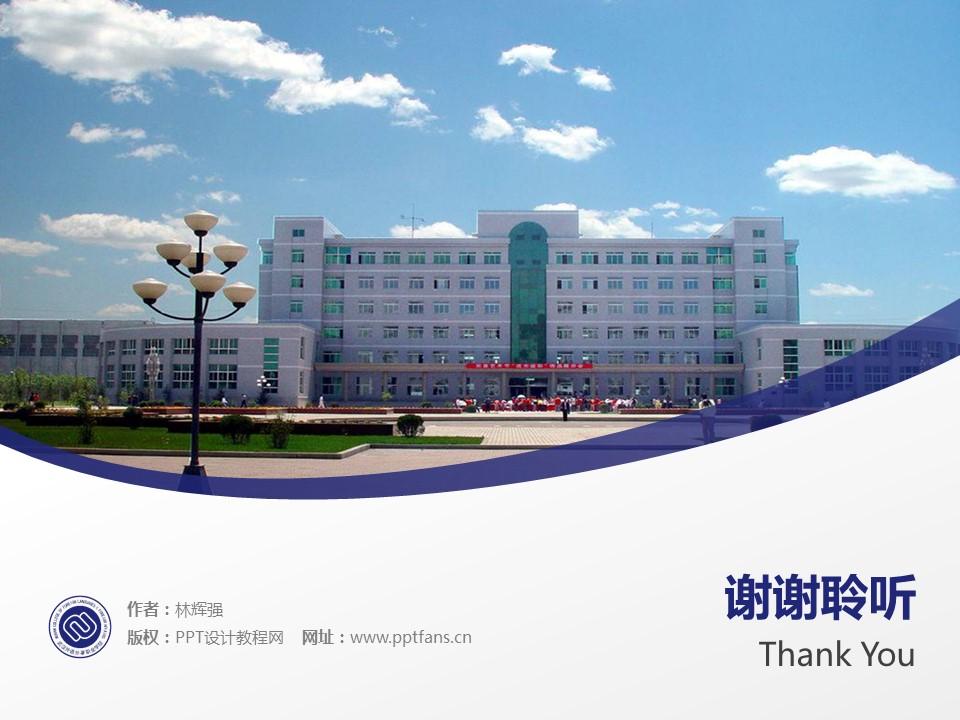 武汉外语外事职业学院PPT模板下载_幻灯片预览图19
