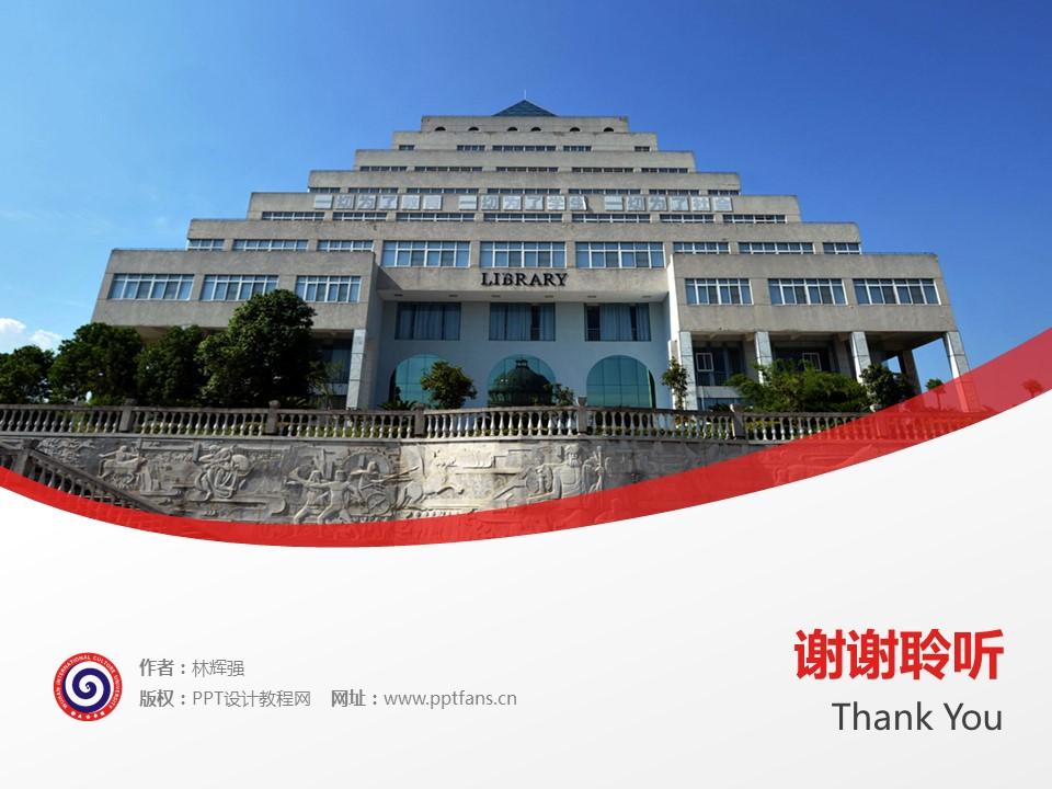 武汉商贸职业学院PPT模板下载_幻灯片预览图19