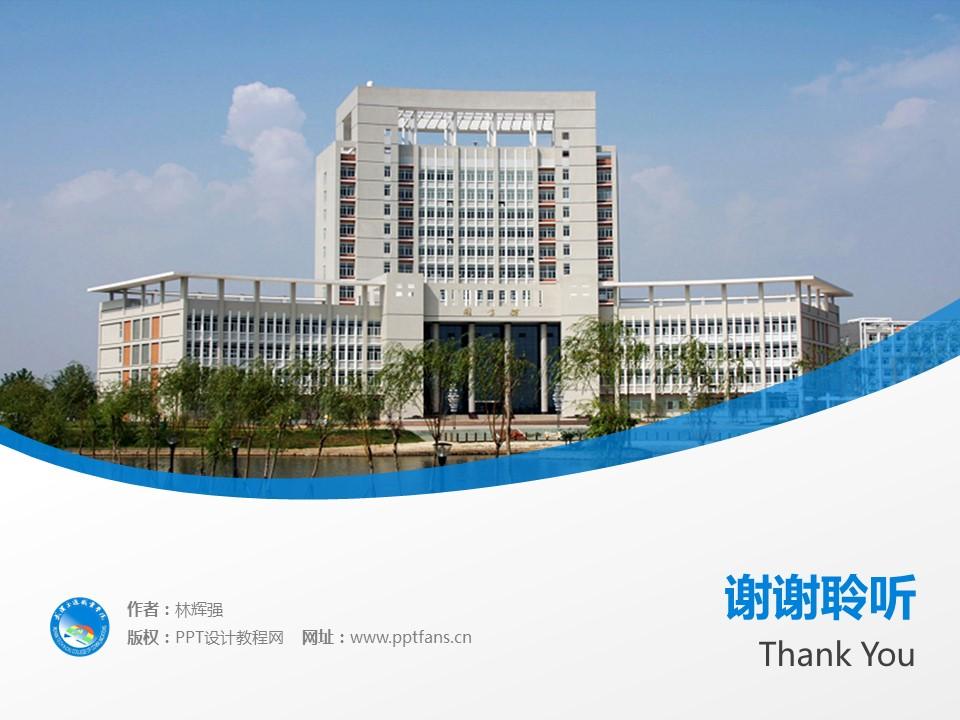 武汉交通职业学院PPT模板下载_幻灯片预览图19