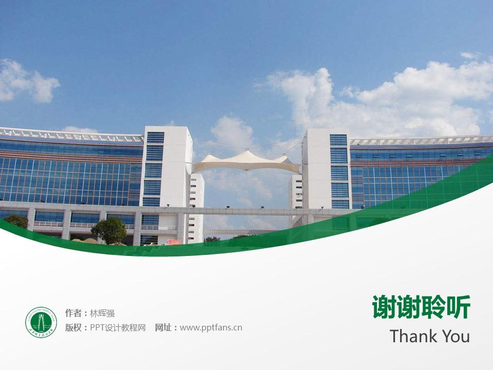 咸宁职业技术学院PPT模板下载_幻灯片预览图19