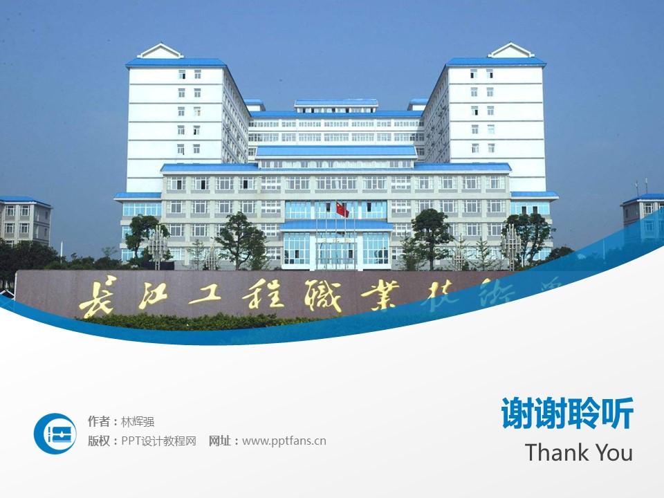 长江工程职业技术学院PPT模板下载_幻灯片预览图19