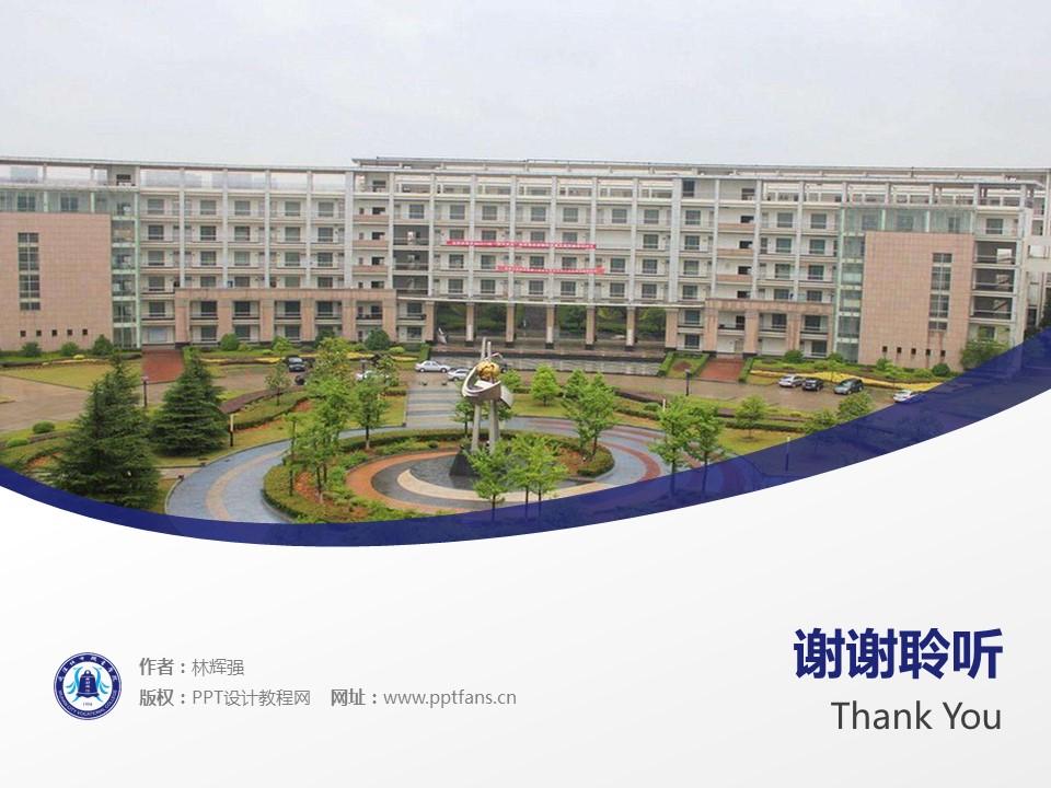 武汉工业职业技术学院PPT模板下载_幻灯片预览图19