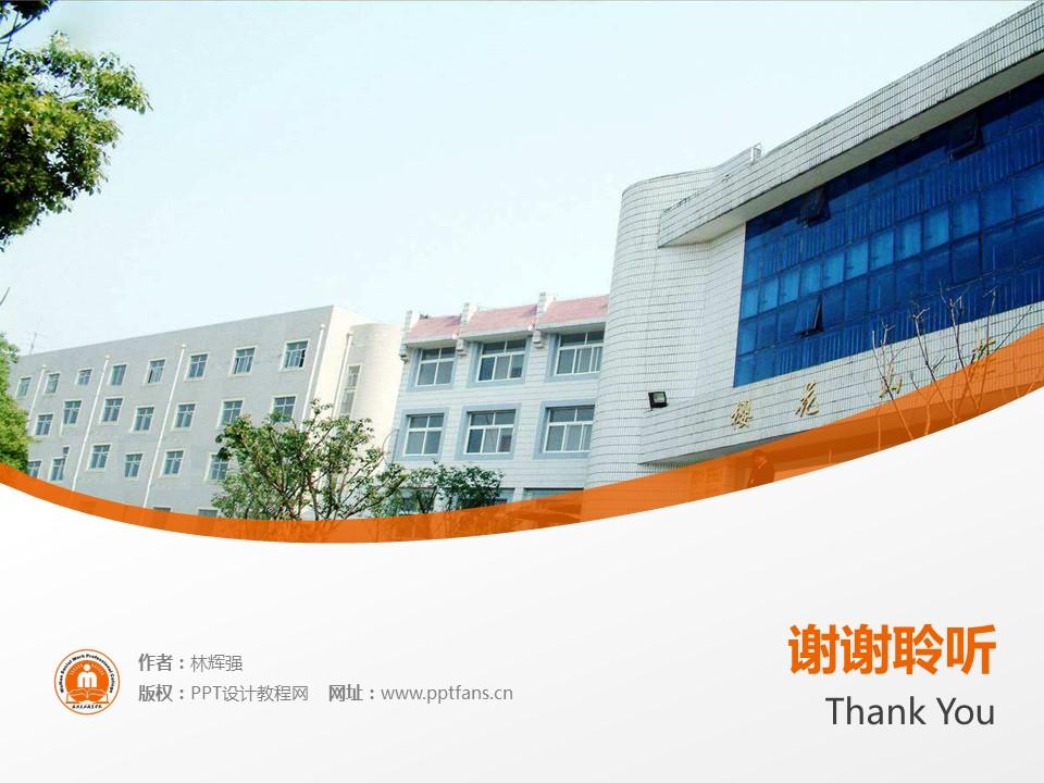武汉民政职业学院PPT模板下载_幻灯片预览图19