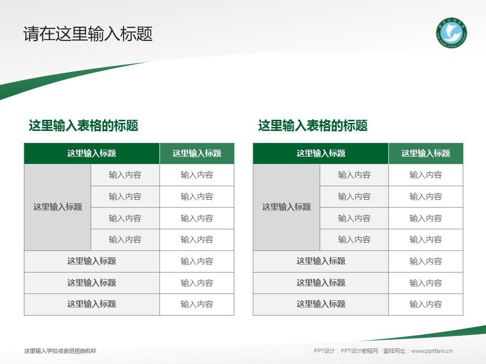 武汉科技大学PPT模板下载_幻灯片预览图18
