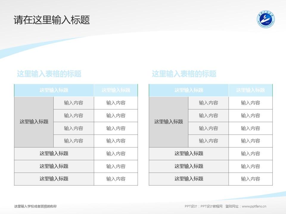 武汉工程大学PPT模板下载_幻灯片预览图18