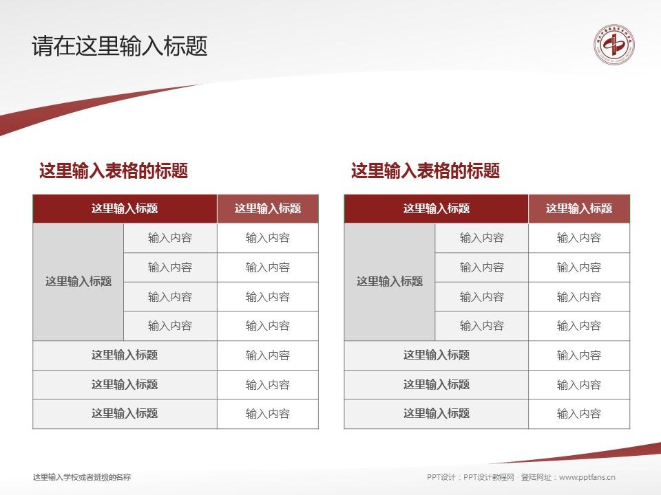 湖北中医药高等专科学校PPT模板下载_幻灯片预览图18