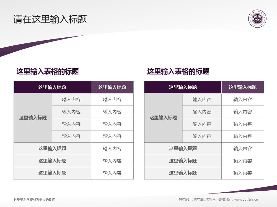 荆州理工职业学院PPT模板下载_幻灯片预览图18