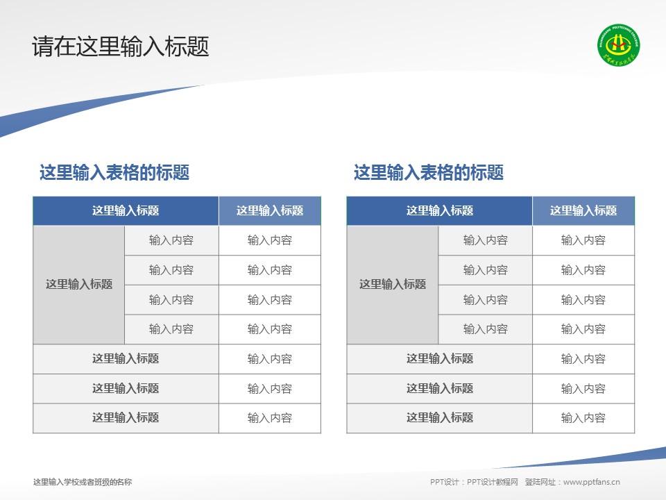 黄冈职业技术学院PPT模板下载_幻灯片预览图18