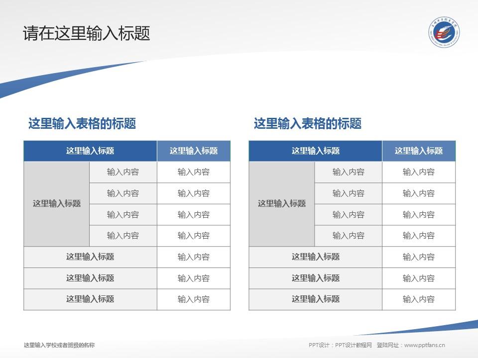 三峡电力职业学院PPT模板下载_幻灯片预览图18