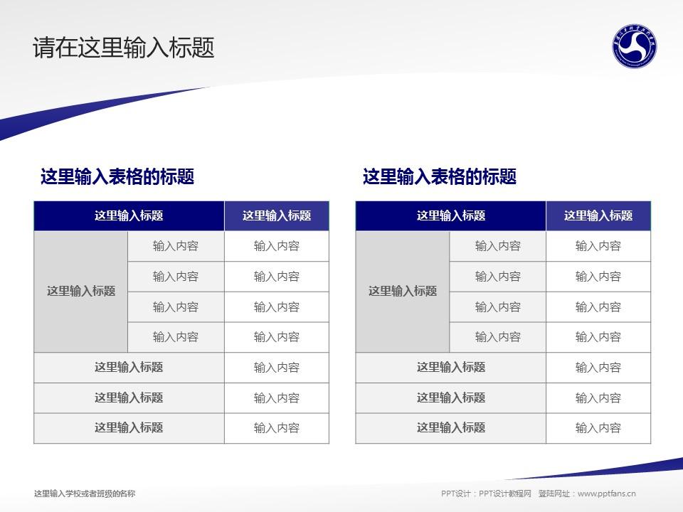 襄阳汽车职业技术学院PPT模板下载_幻灯片预览图18