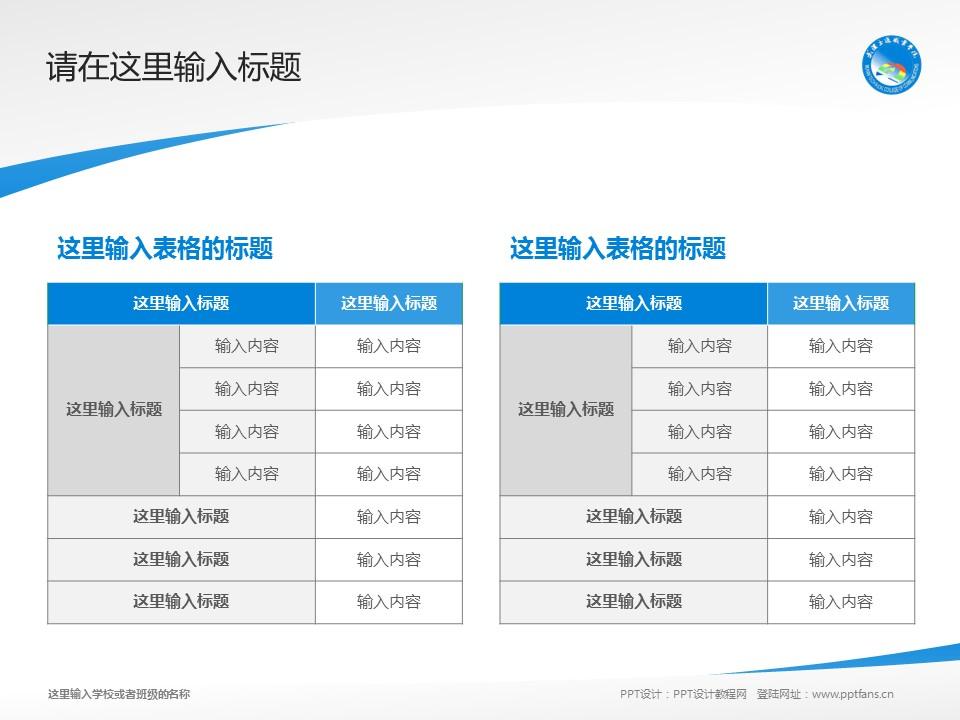 武汉交通职业学院PPT模板下载_幻灯片预览图18