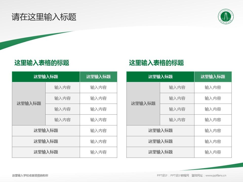 咸宁职业技术学院PPT模板下载_幻灯片预览图18