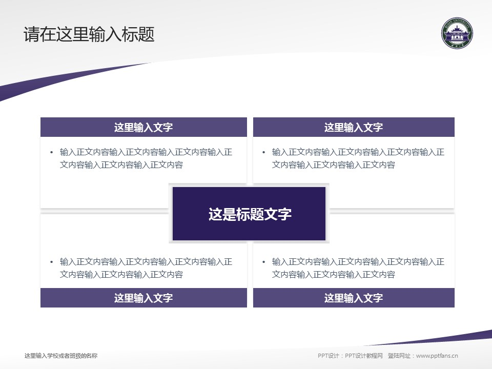 武汉大学PPT模板下载