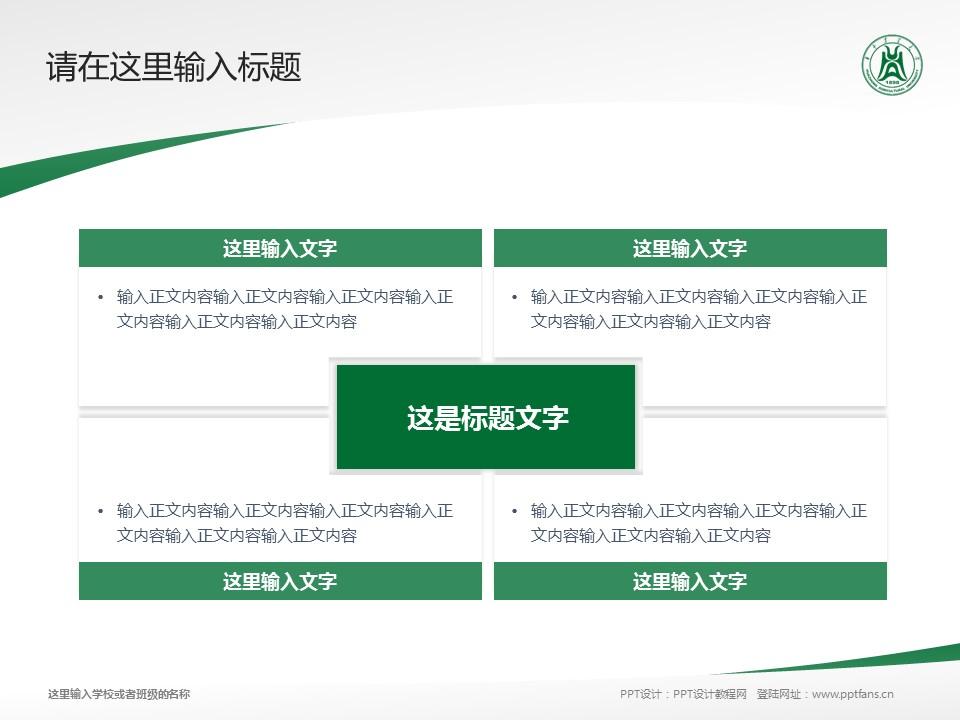 华中农业大学PPT模板下载_幻灯片预览图17
