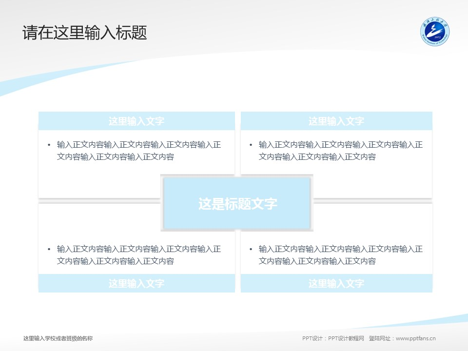 武汉工程大学PPT模板下载_幻灯片预览图17