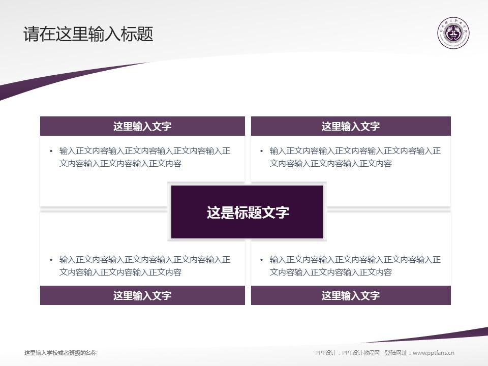 荆州理工职业学院PPT模板下载_幻灯片预览图17