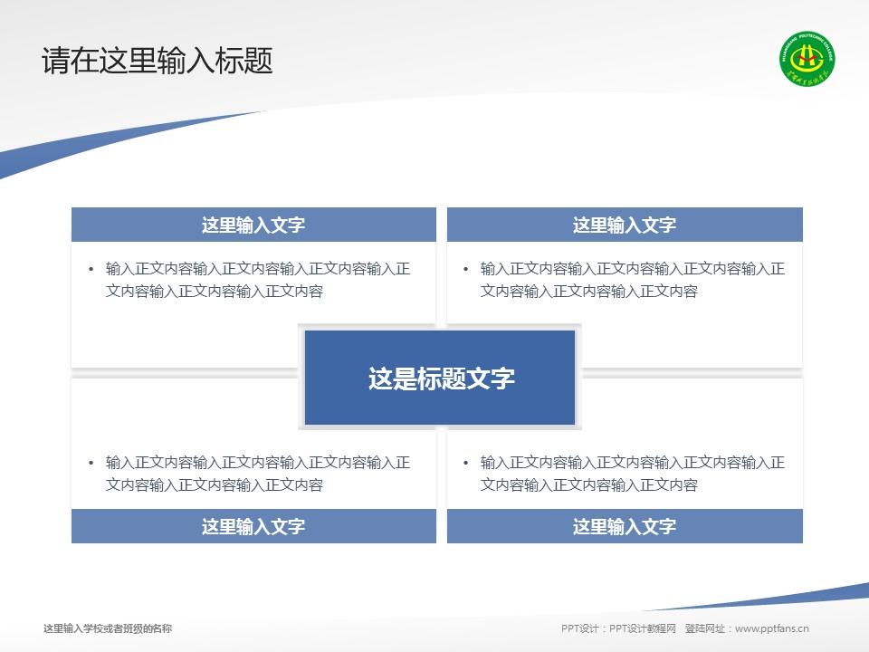 黄冈职业技术学院PPT模板下载_幻灯片预览图17