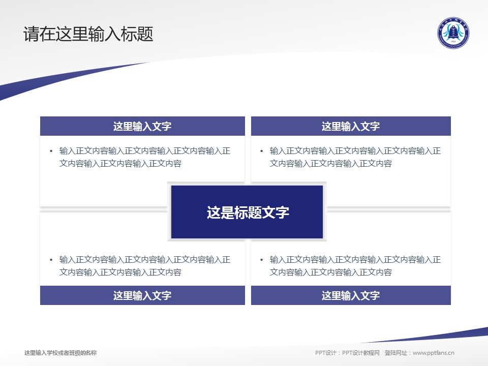 武汉城市职业学院PPT模板下载_幻灯片预览图17