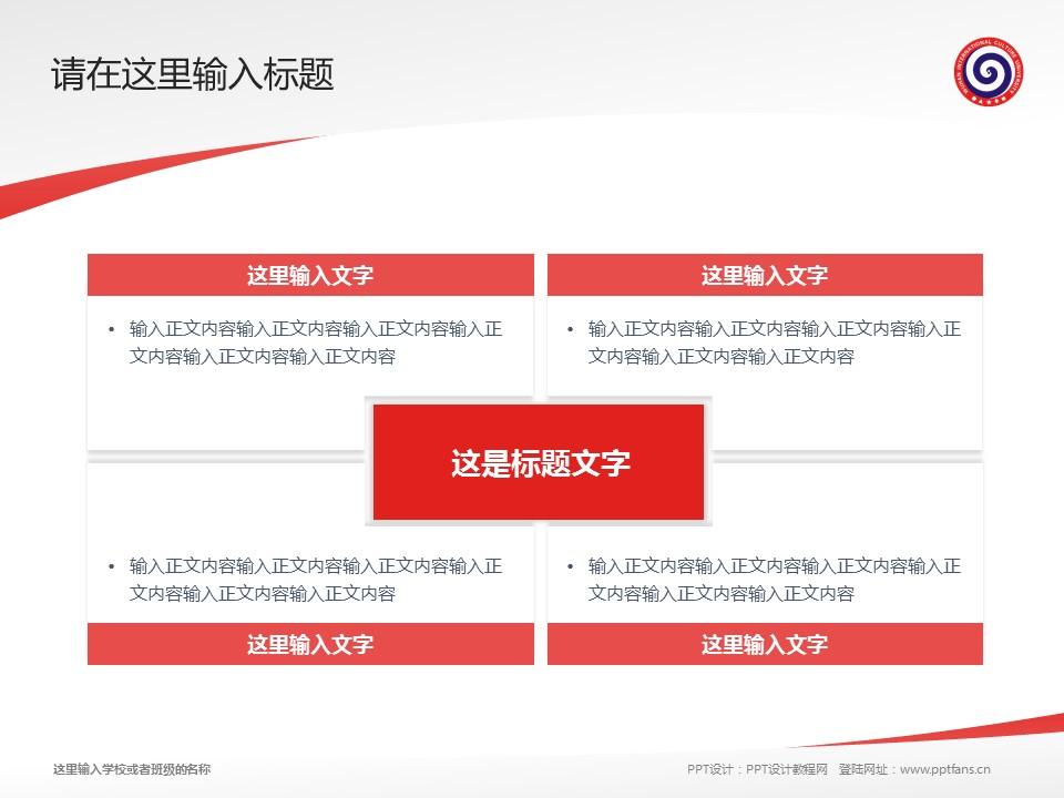 武汉商贸职业学院PPT模板下载_幻灯片预览图17