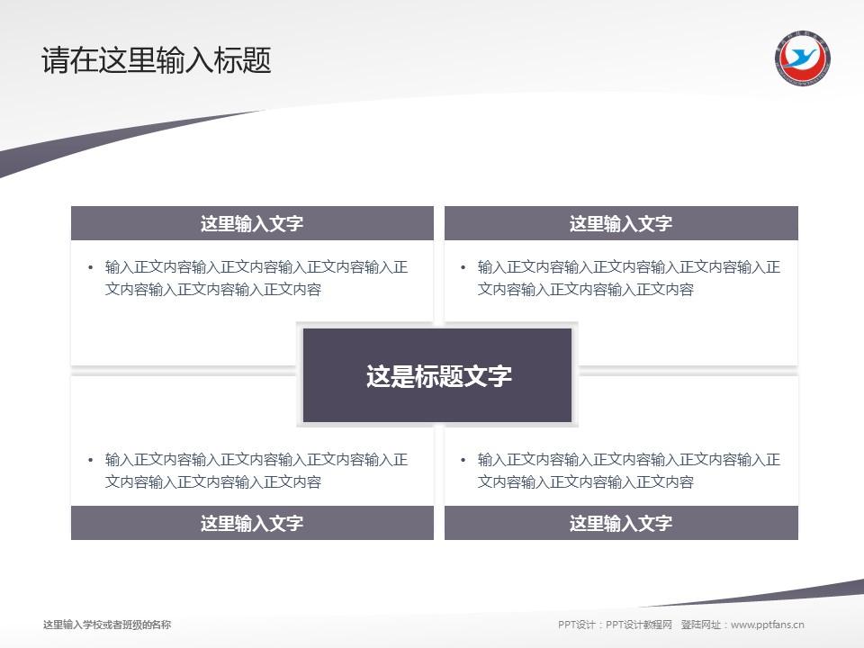 黄冈科技职业学院PPT模板下载_幻灯片预览图17