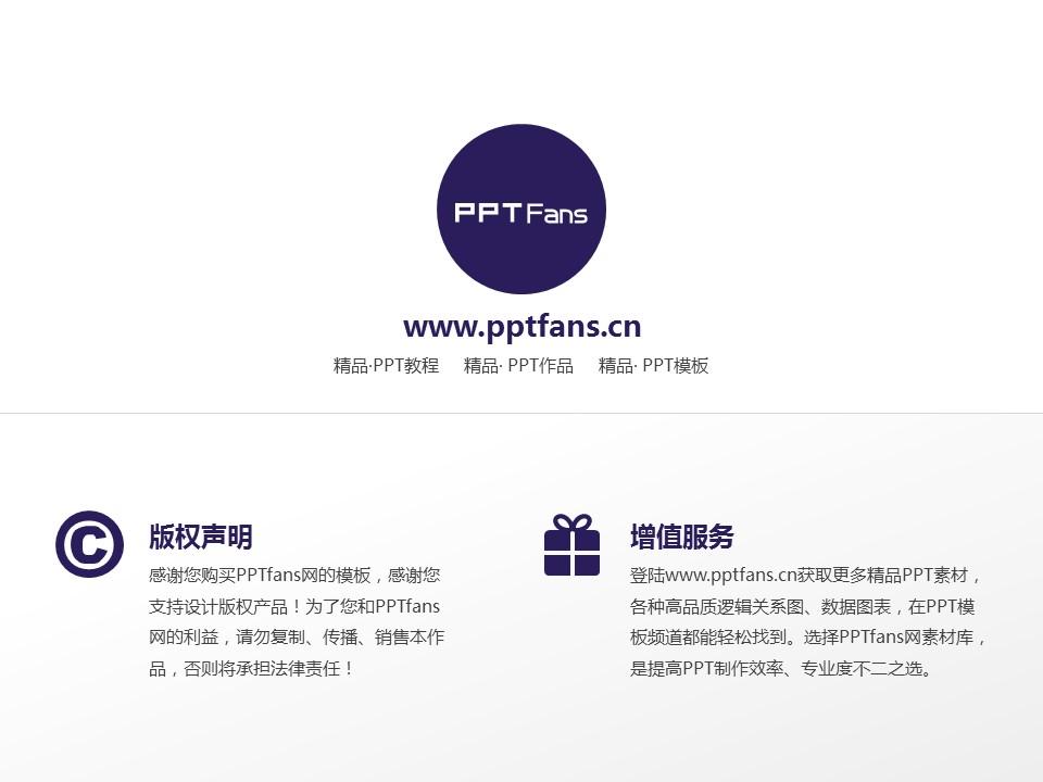 武汉大学PPT模板下载_幻灯片预览图20