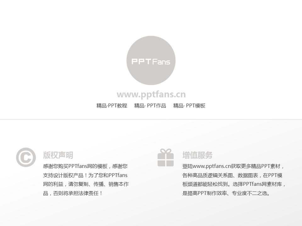 荆楚理工学院PPT模板下载_幻灯片预览图20