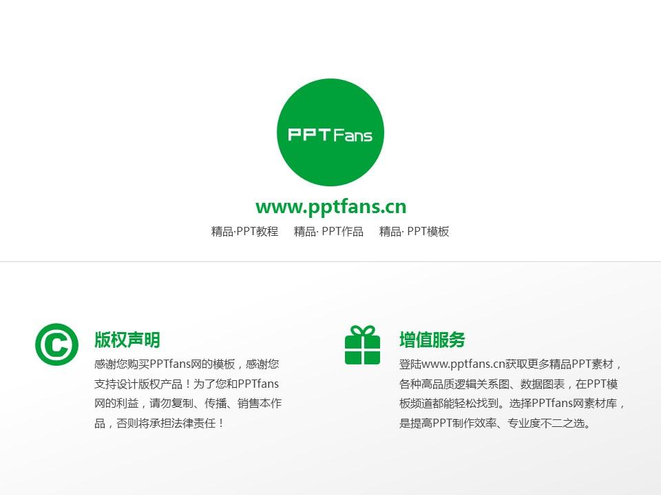 湖北三峡职业技术学院PPT模板下载_幻灯片预览图20