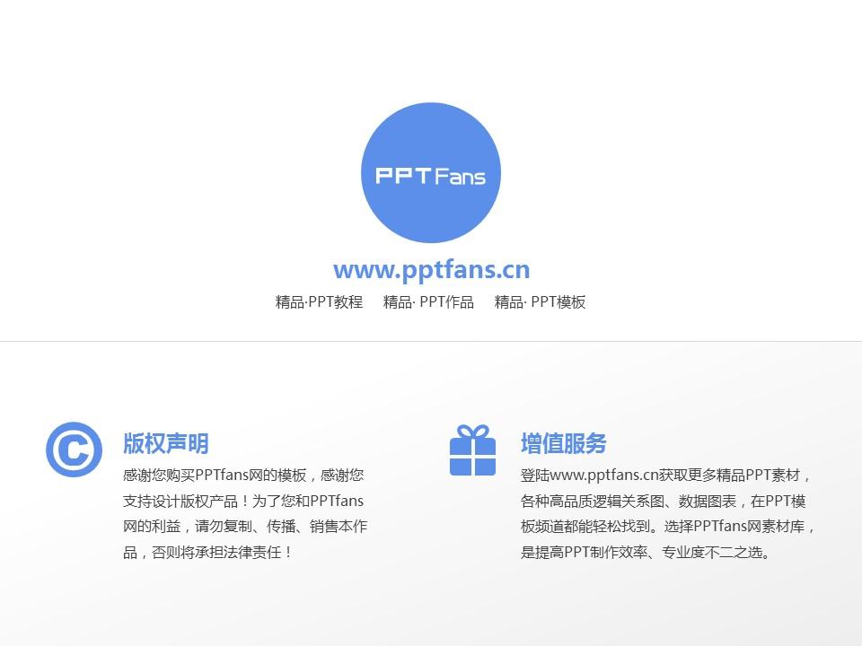 江汉艺术职业学院PPT模板下载_幻灯片预览图20