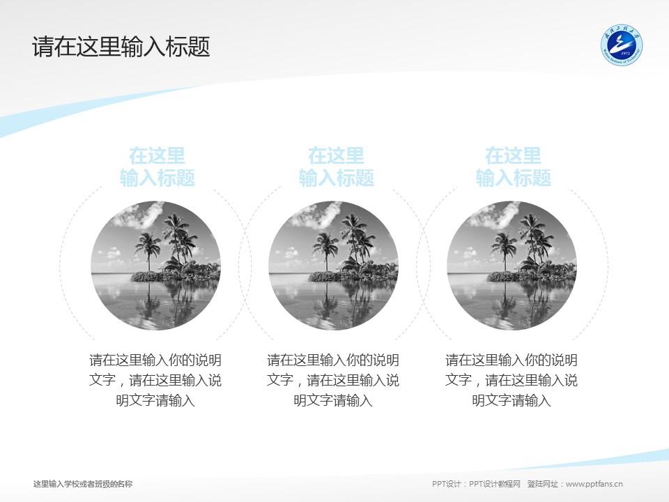 武汉工程大学PPT模板下载_幻灯片预览图15