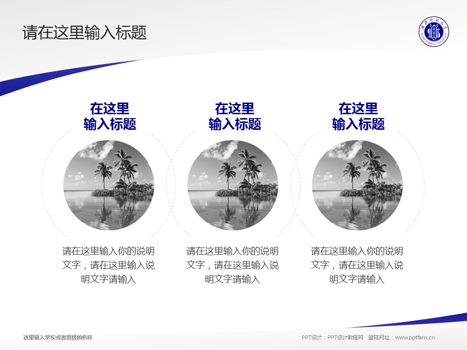 湖北师范学院PPT模板下载_幻灯片预览图15