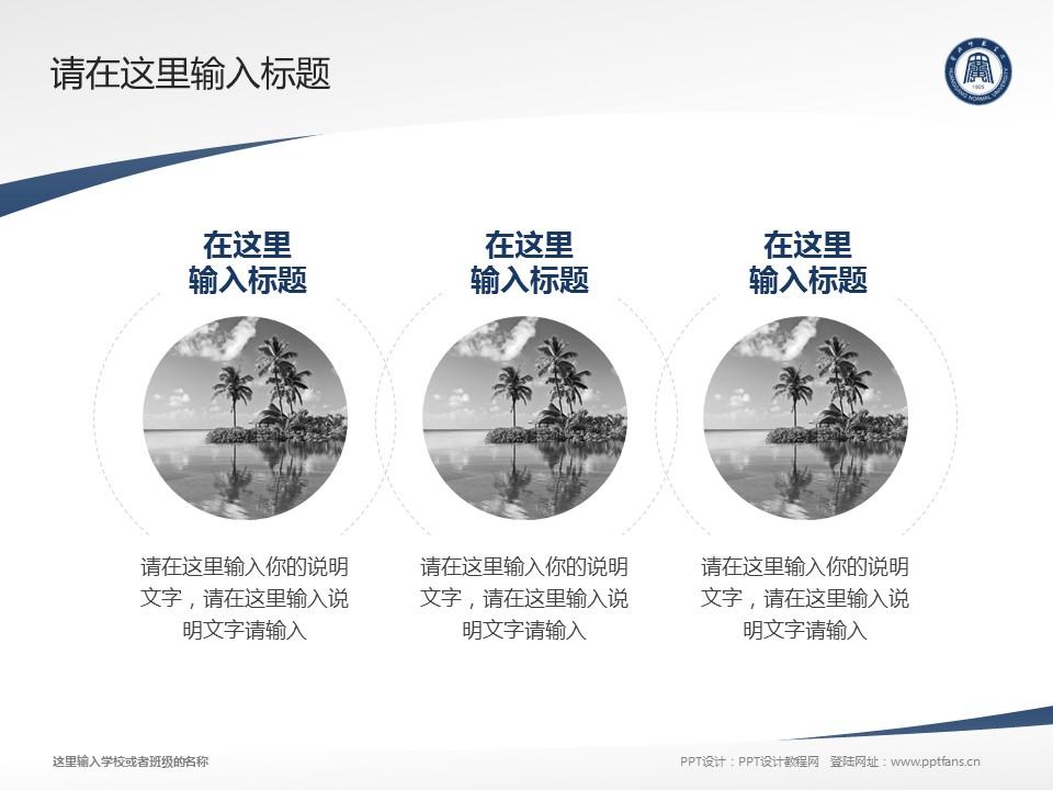 黄冈师范学院PPT模板下载_幻灯片预览图15