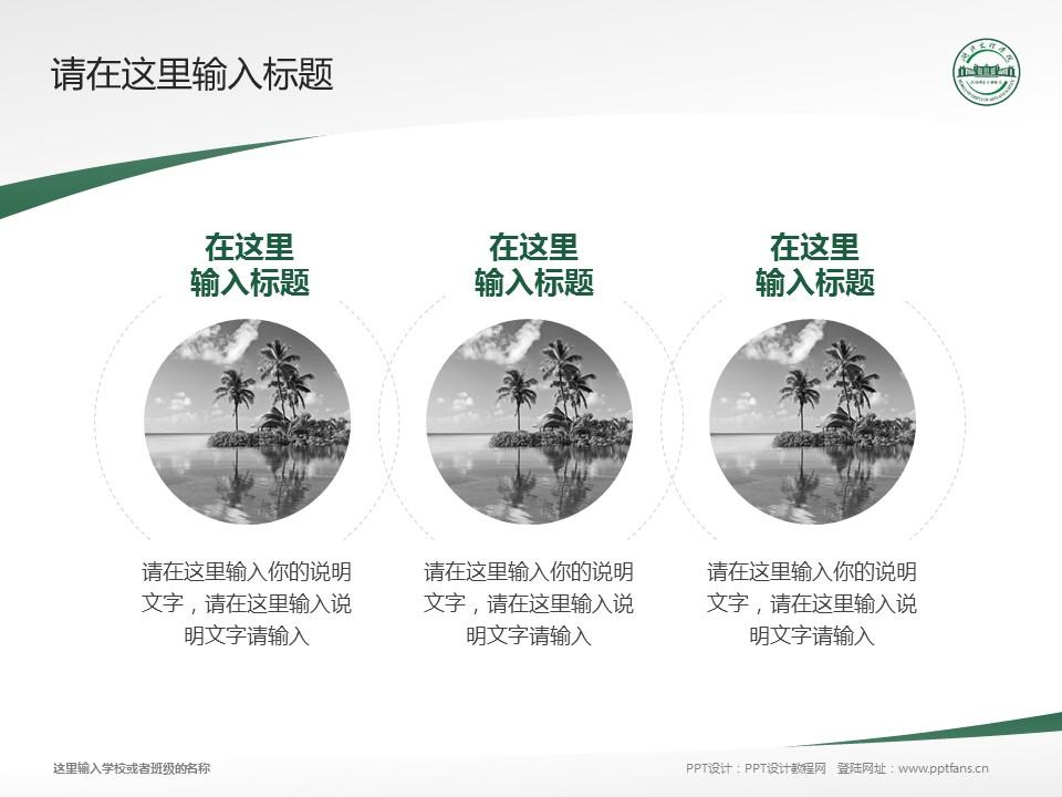 湖北文理学院PPT模板下载_幻灯片预览图15