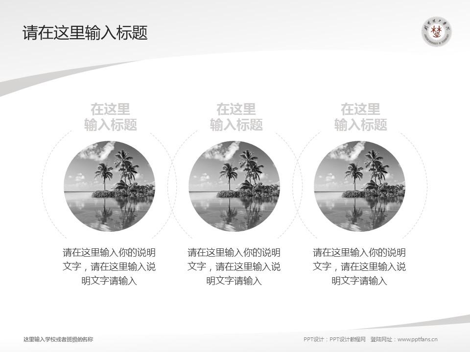 荆楚理工学院PPT模板下载_幻灯片预览图15