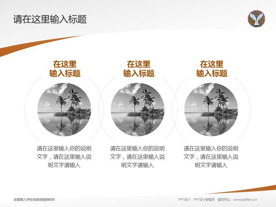 湖北幼儿师范高等专科学校PPT模板下载_幻灯片预览图15