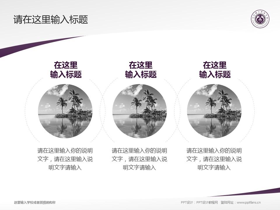 荆州理工职业学院PPT模板下载_幻灯片预览图15