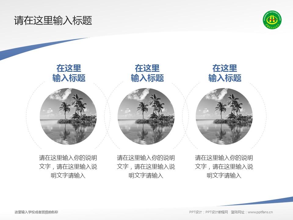 黄冈职业技术学院PPT模板下载_幻灯片预览图15