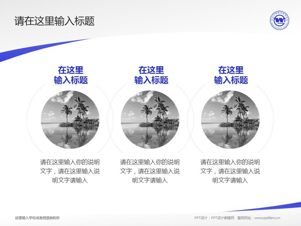 武汉工程职业技术学院PPT模板下载_幻灯片预览图15