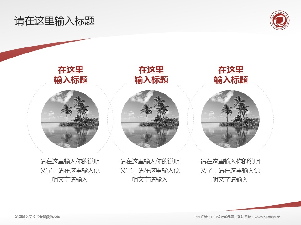 湖北青年职业学院PPT模板下载_幻灯片预览图15