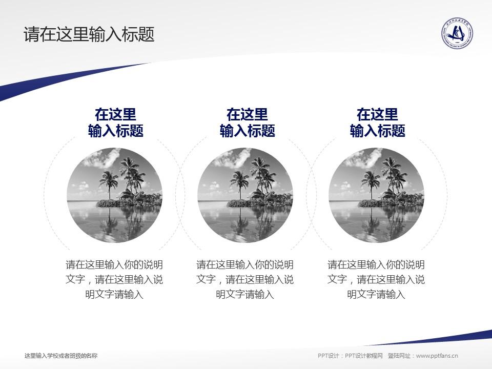 武汉科技职业学院PPT模板下载_幻灯片预览图15