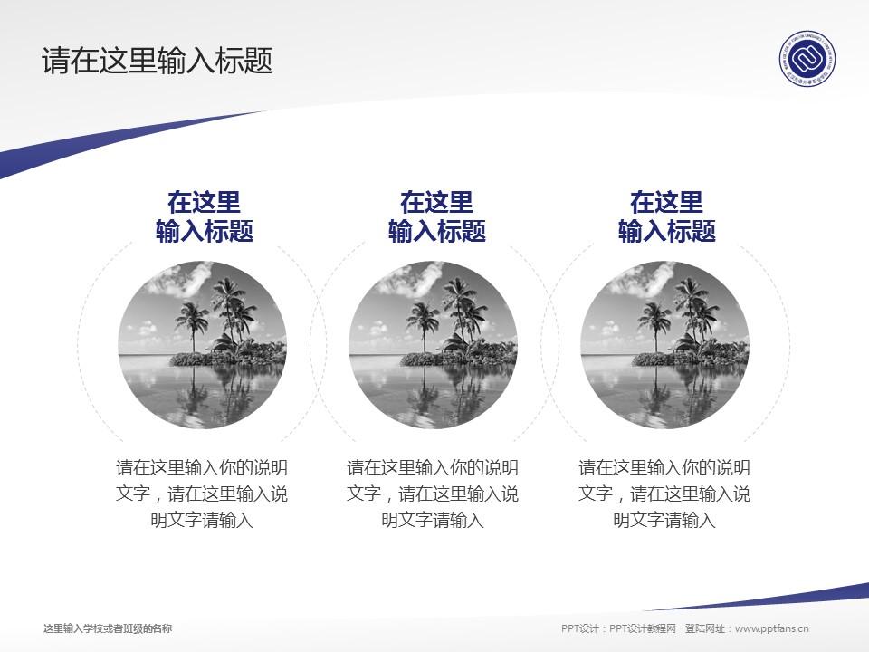 武汉外语外事职业学院PPT模板下载_幻灯片预览图15