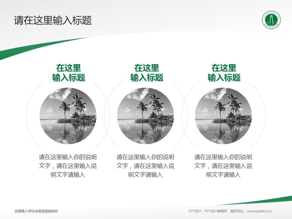 咸宁职业技术学院PPT模板下载_幻灯片预览图15