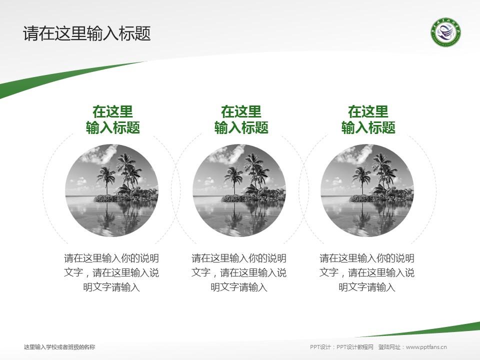 鄂东职业技术学院PPT模板下载_幻灯片预览图15