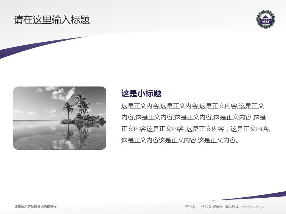 武汉大学ppt模板下载_ppt设计教程网