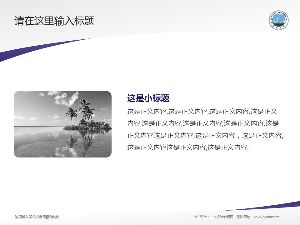 长江大学PPT模板下载_幻灯片预览图4