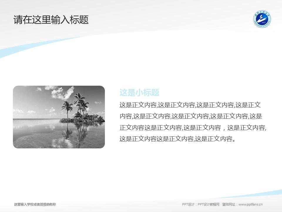 武汉工程大学PPT模板下载_幻灯片预览图4