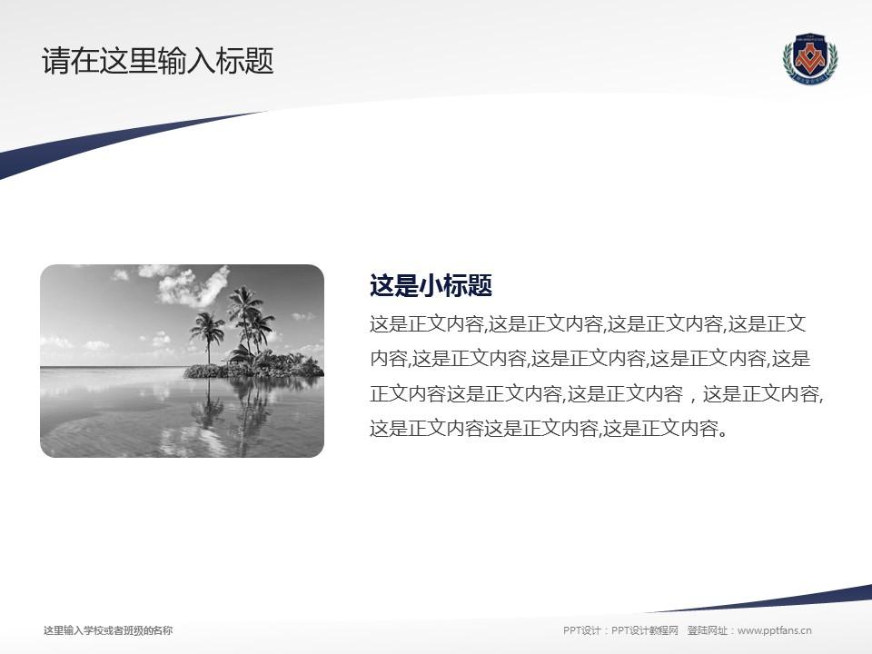 湖北警官学院PPT模板下载_幻灯片预览图4