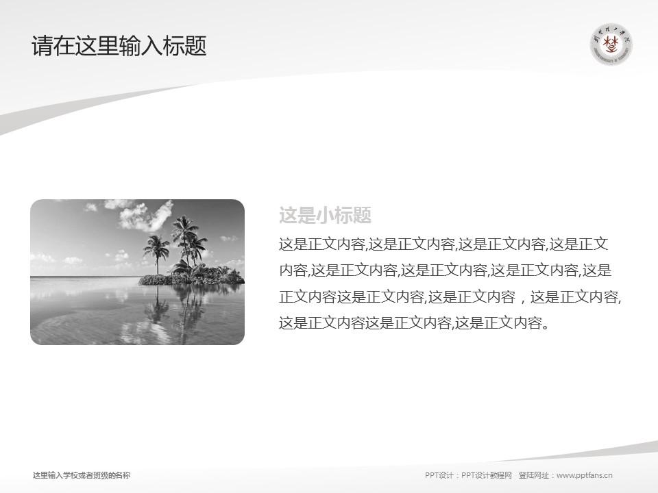 荆楚理工学院PPT模板下载_幻灯片预览图4