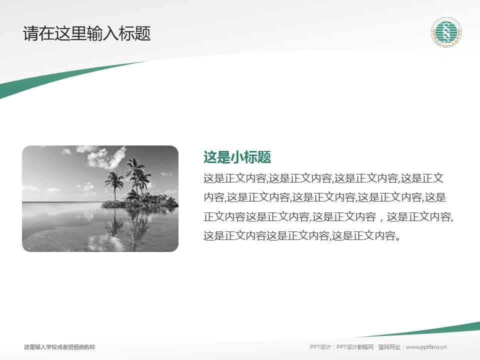武汉生物工程学院PPT模板下载_幻灯片预览图4