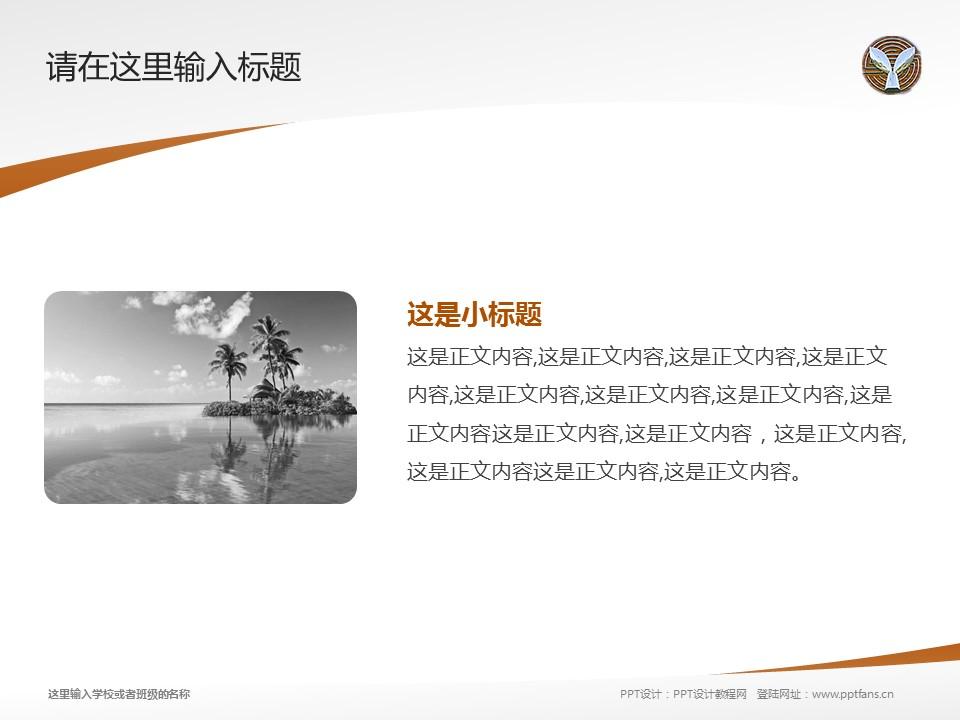 湖北幼儿师范高等专科学校PPT模板下载_幻灯片预览图4
