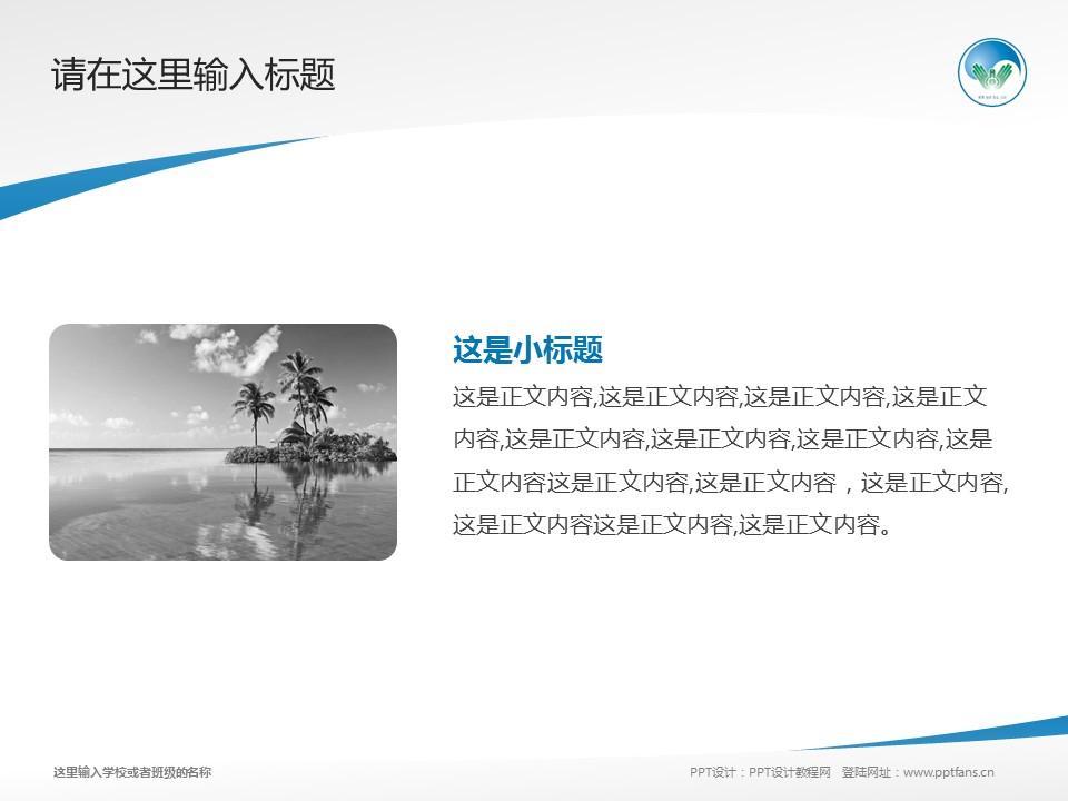 湖北工业职业技术学院PPT模板下载_幻灯片预览图4
